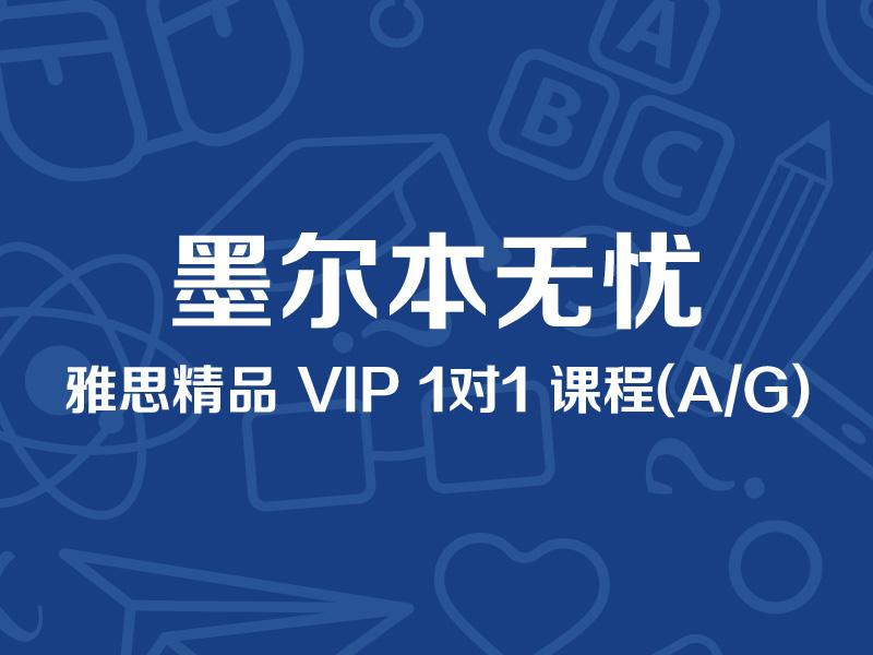 墨尔本无忧 <br />雅思精品 VIP 1V1 课程(A/G)